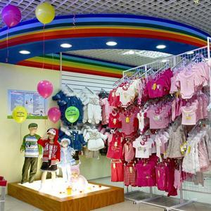 Детские магазины Заречного