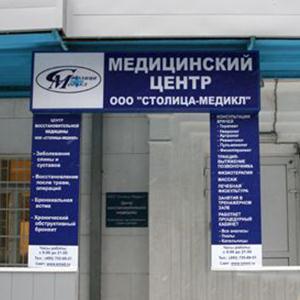 Медицинские центры Заречного