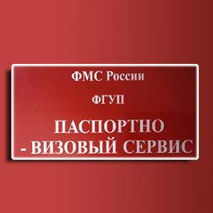 Паспортно-визовые службы Заречного