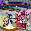 Детские магазины в Заречном