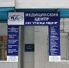 Медицинские центры в Заречном