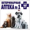 Ветеринарные аптеки в Заречном