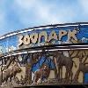 Зоопарки в Заречном