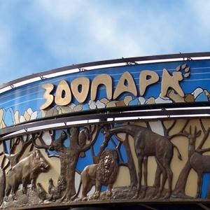 Зоопарки Заречного